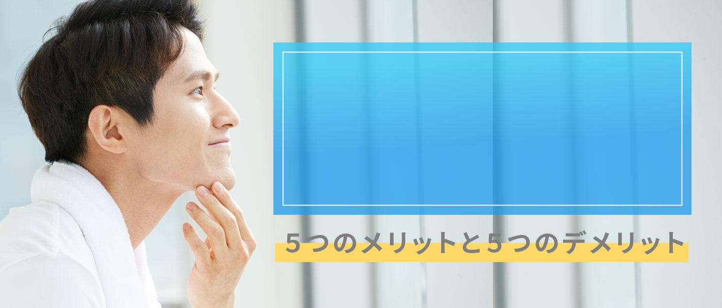 永久ヒゲ脱毛のメリット・デメリット_アイキャッチ画像