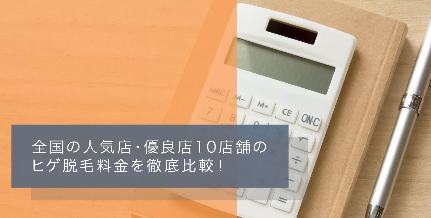 ヒゲ脱毛の料金相場_アイキャッチ画像