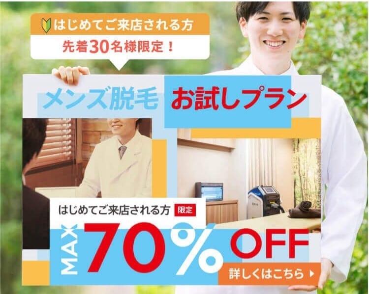 永久ヒゲ脱毛お得なキャンペーン情報_RINX 初回MAX70%OFFキャンペーン