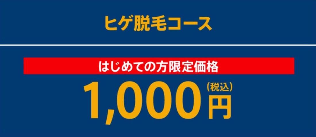 永久ヒゲ脱毛お得なキャンペーン情報_メンズTBC 初回限定価格1000円キャンペーン