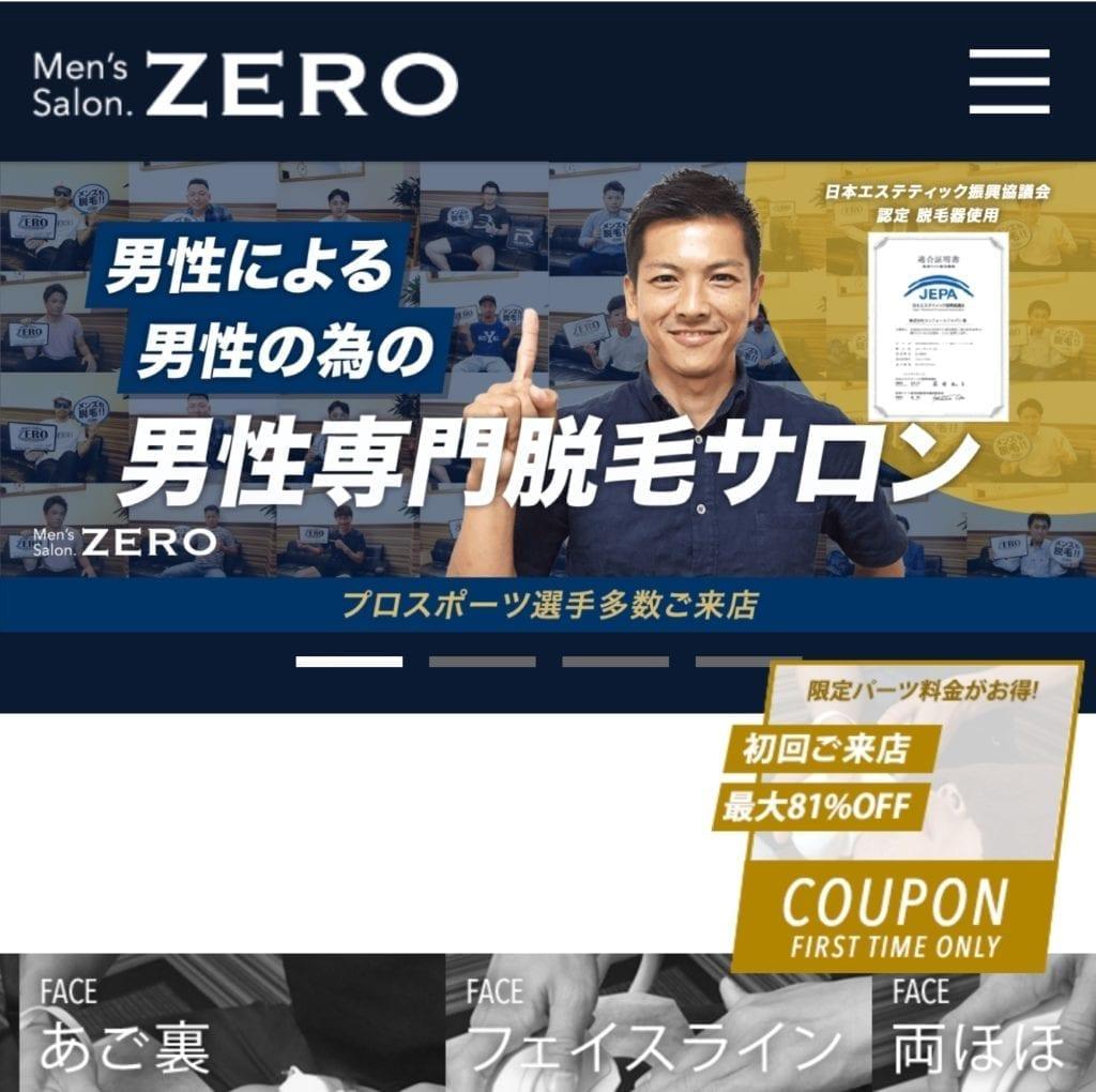 メンズサロンZERO(ゼロ)