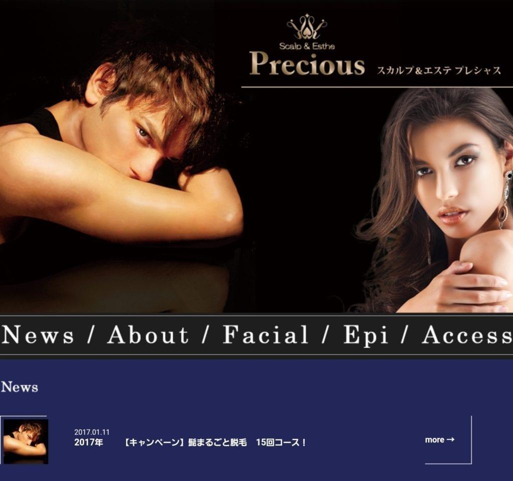 Precious(プレシャス)