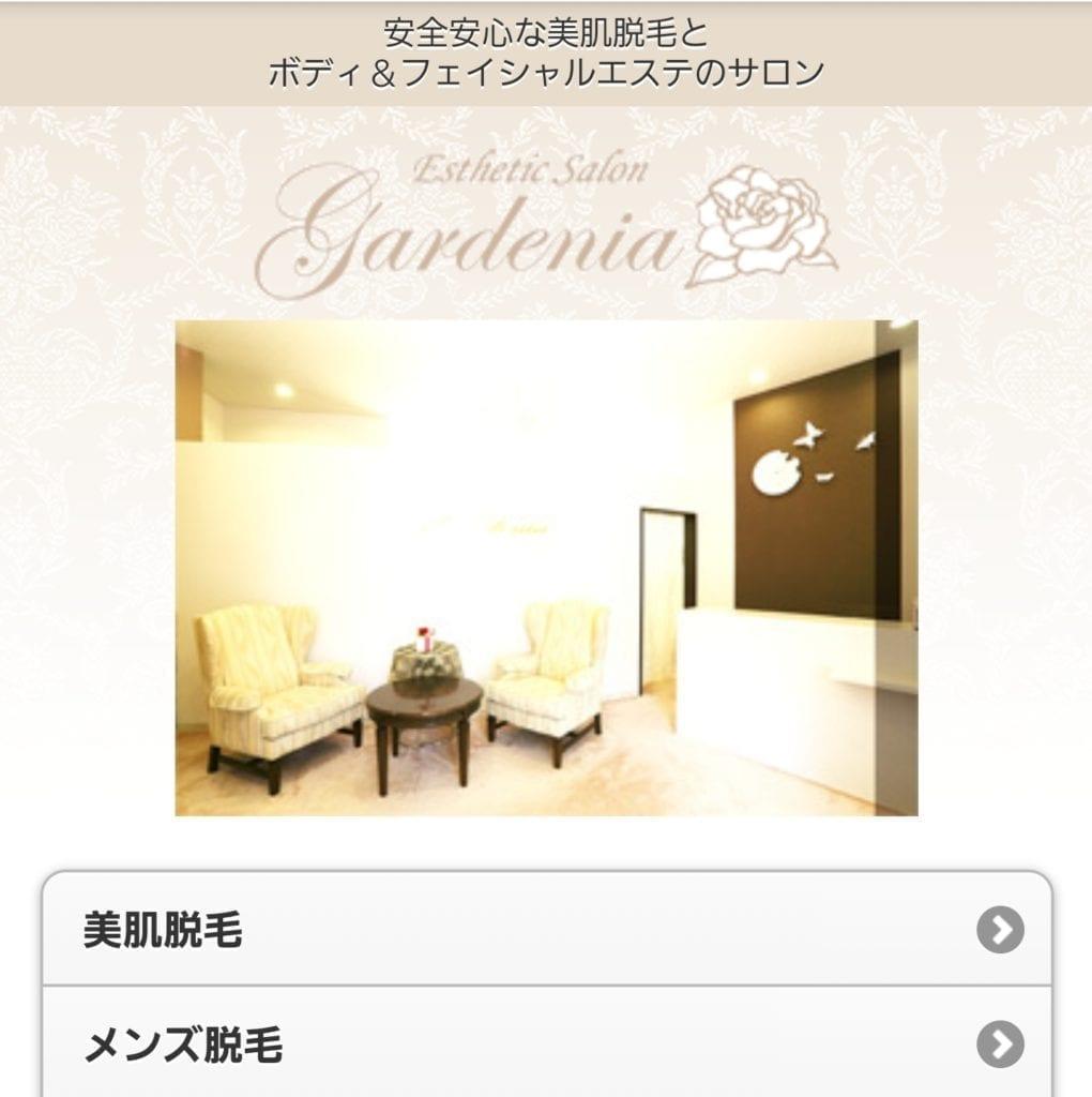 Gardenia(ガーデニア)