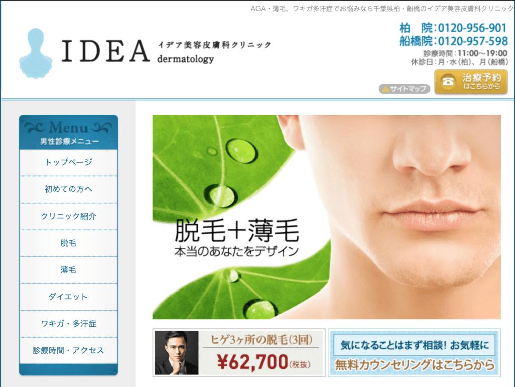 イデア美容皮膚科クリニック