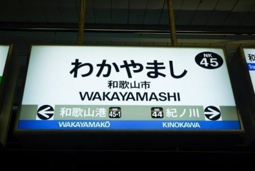 和歌山でヒゲ脱毛って流行ってるの?