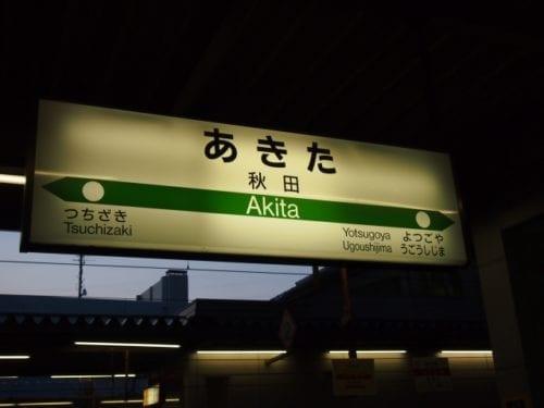 秋田でヒゲ脱毛って流行ってるの?