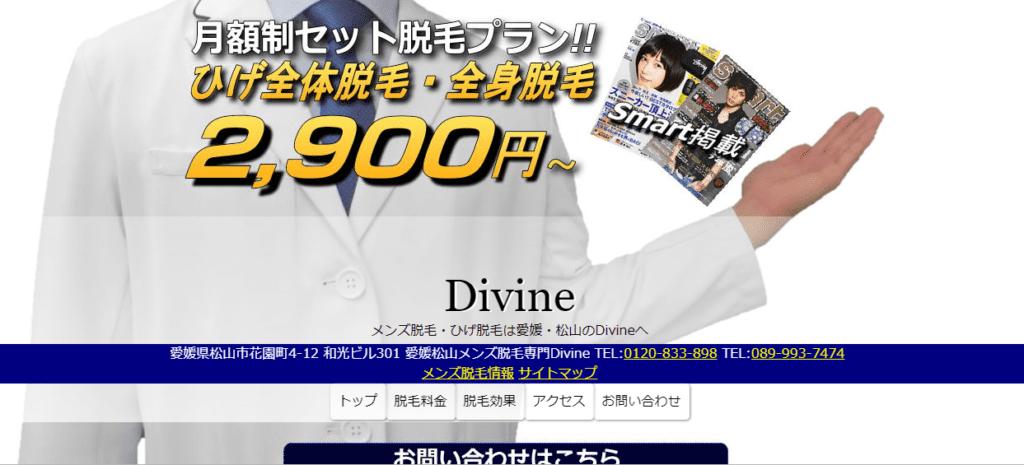 メンズ脱毛専門 Divine