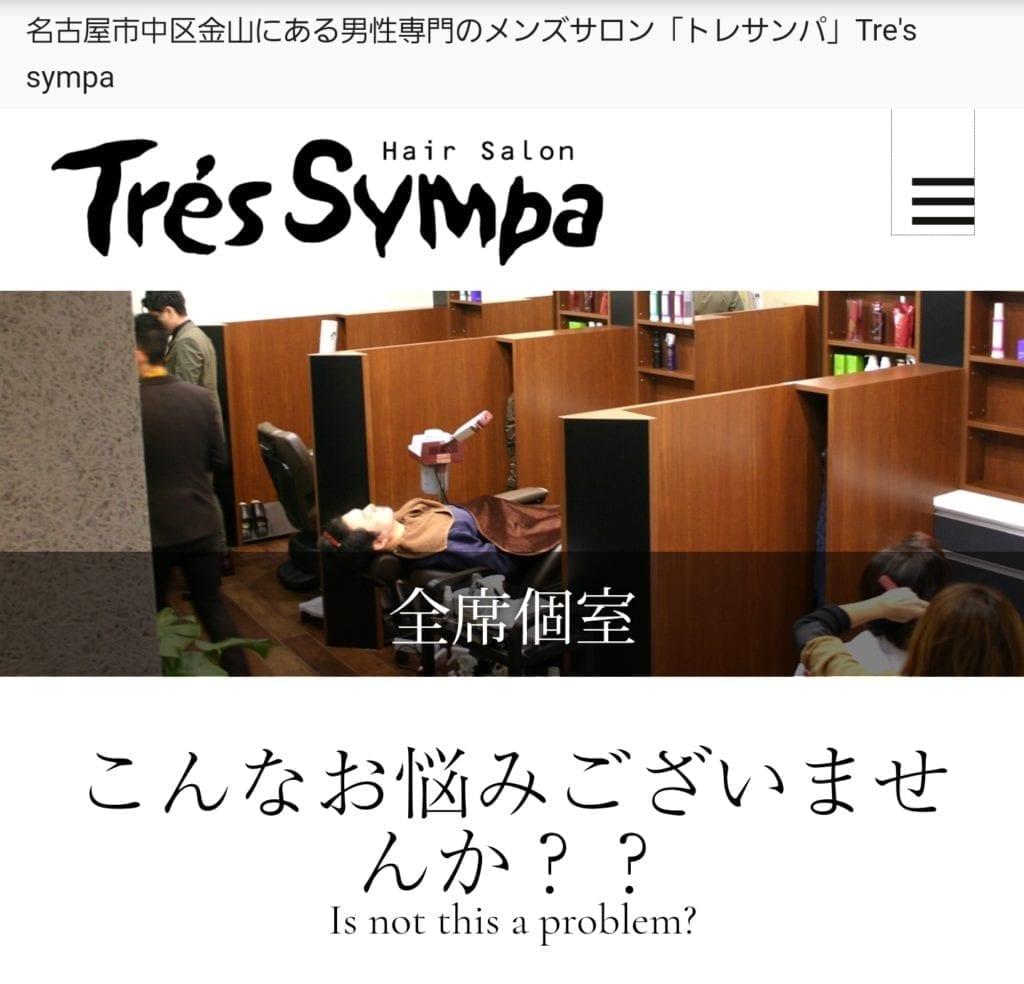 Tres Sympa(トレサンパ)