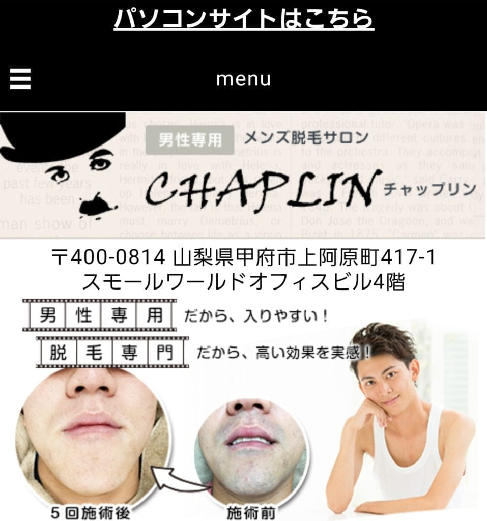 メンズ脱毛サロンCHAPLIN(チャップリン)