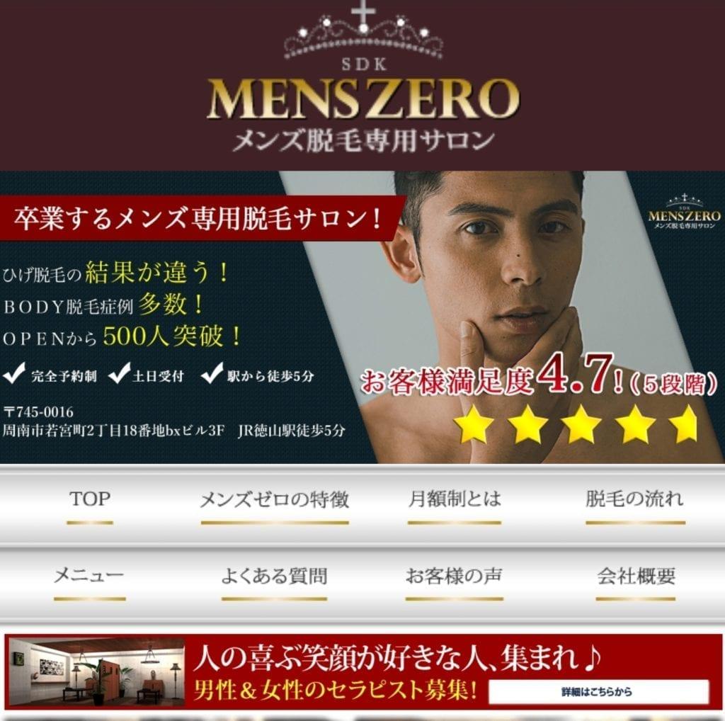 MENS ZERO(メンズゼロ)