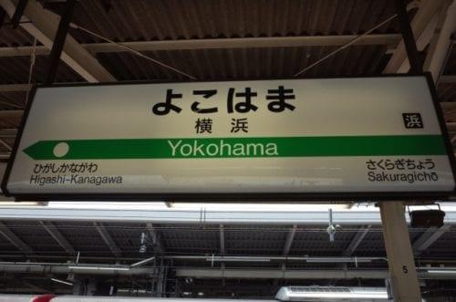 横浜でヒゲ脱毛って流行ってるの?