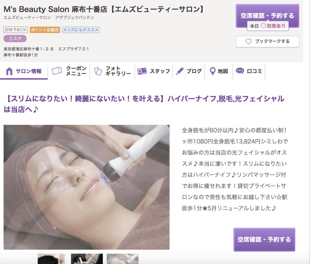 M's Beauty Salon