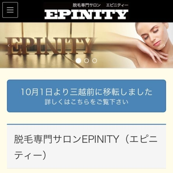 EPINITY(エピニティー)