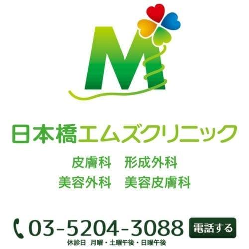 日本橋エムズクリニック