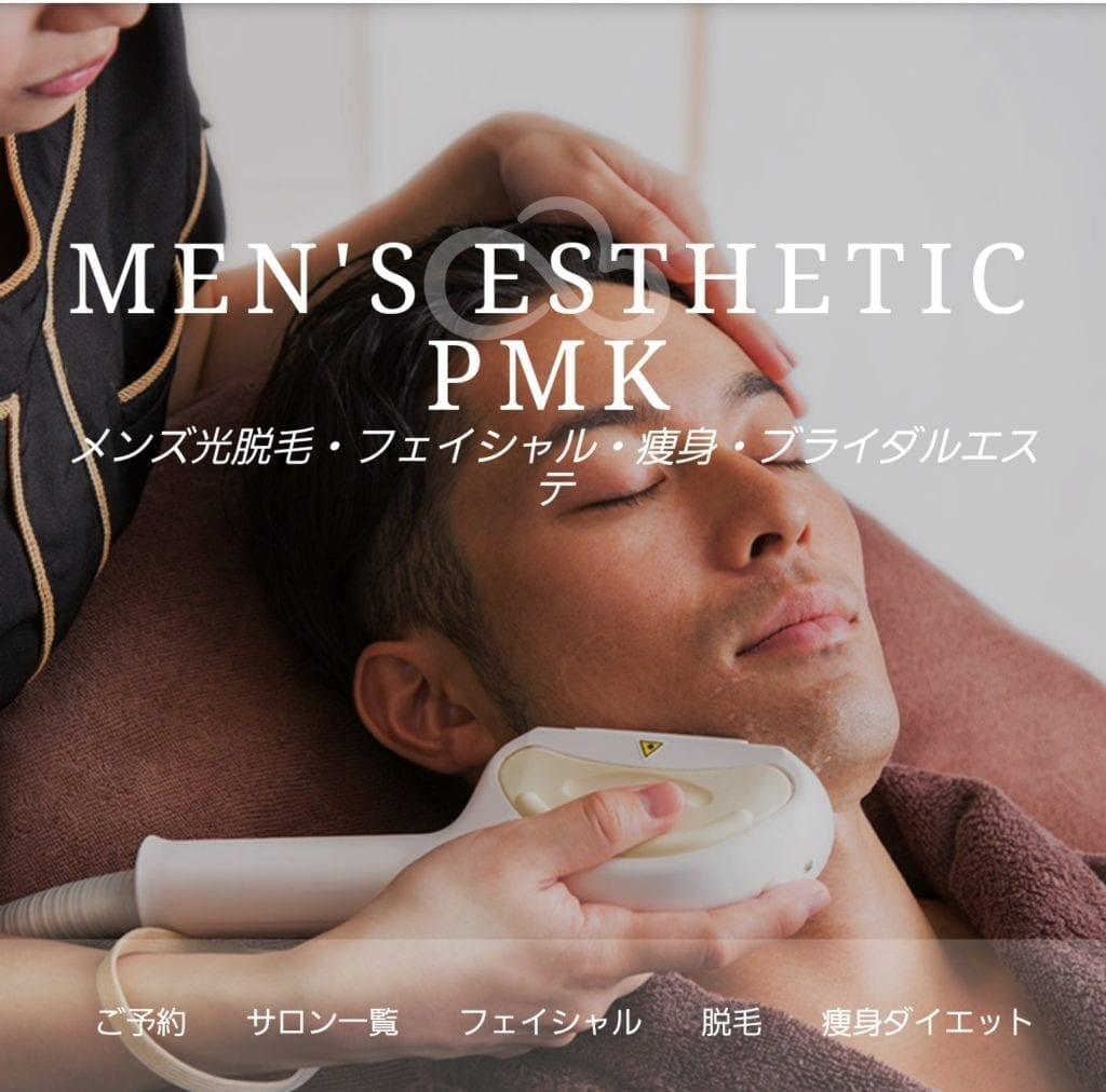 メンズエステティック PMK