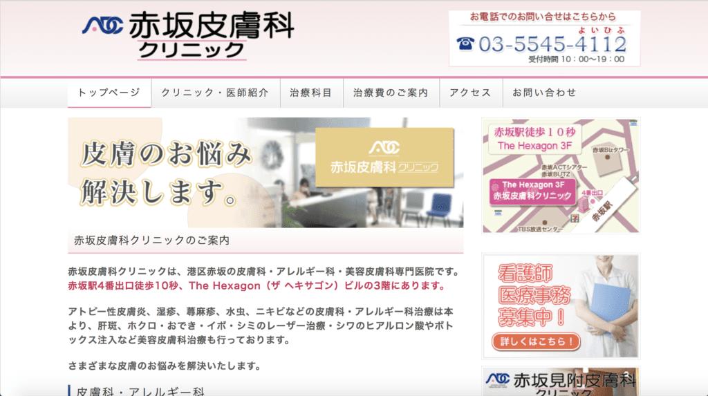 赤坂皮膚科クリニック