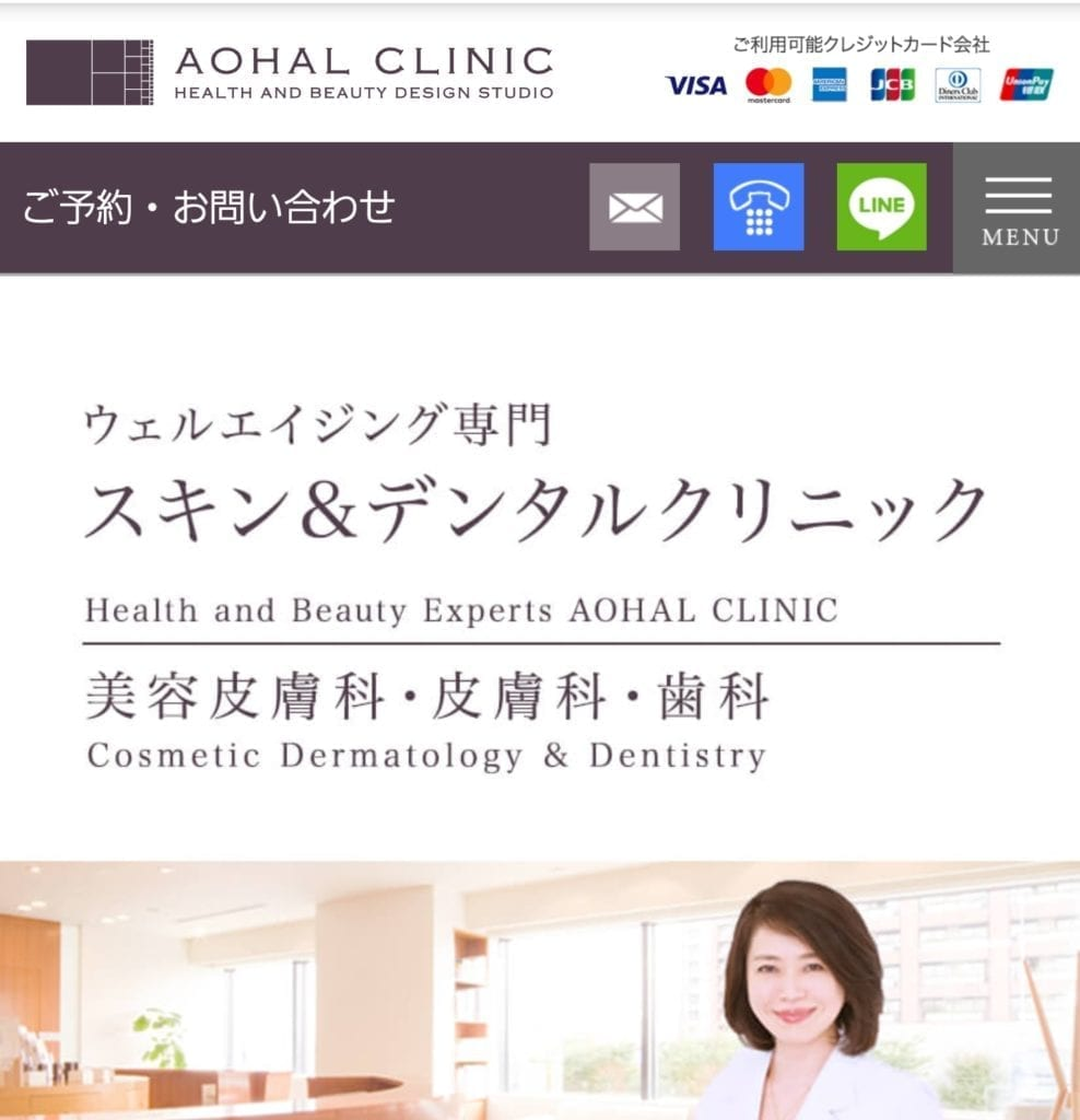 AOHAL CLINIC(アオハルクリニック)
