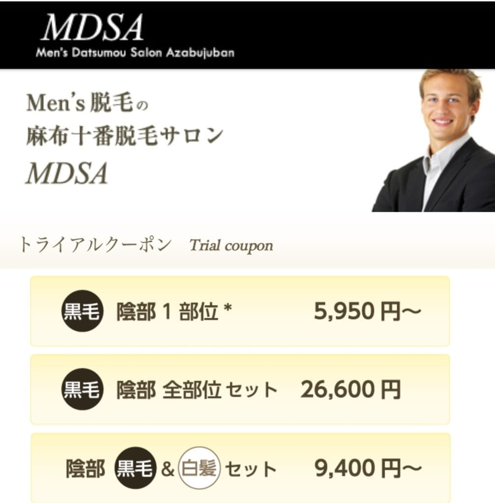 MDSA(エムディーエスエー)