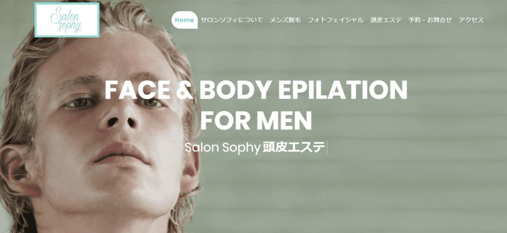 Salon Sophy(サロン ソフィー)