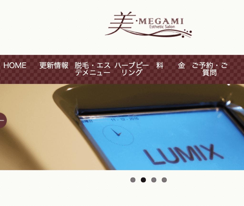 美・MEGAMI(ビ・メガミ)