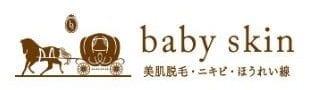 baby skin(ベイビースキン)